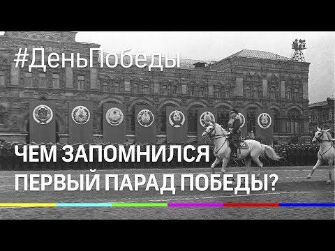 Первый парад Победы: уникальные архивные кадры и интересные детали