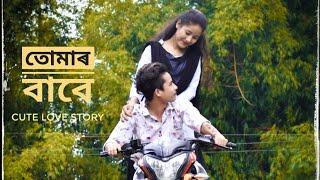 Cute love story    tumar  babe   Neel akash
