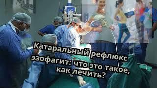 Катаральный рефлюкс эзофагит: что это такое, как лечить?