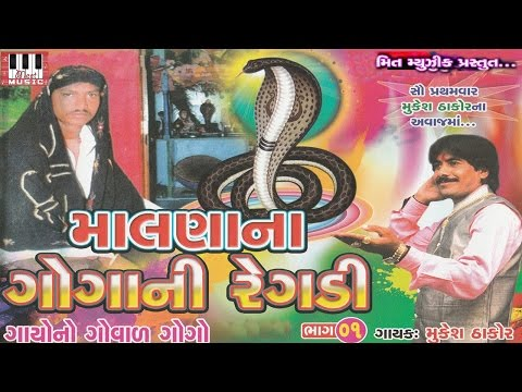 Malna Na Gogani Regadi | Full Audio Jukebox | Mukesh Thakor | Part 1| Mukesh Thakor 2016
