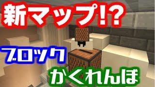 【マインクラフト】ブロックかくれんぼで2連続新マップ!?【マイクラ実況】 thumbnail