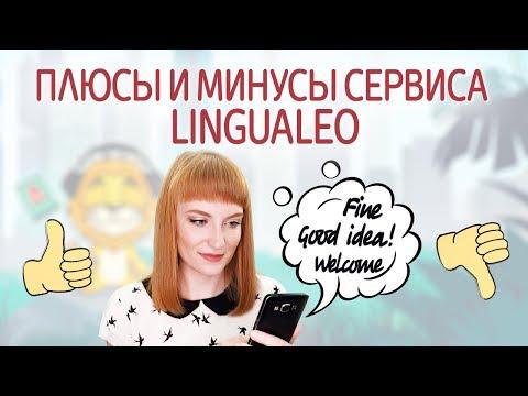 Обзор Lingualeo -