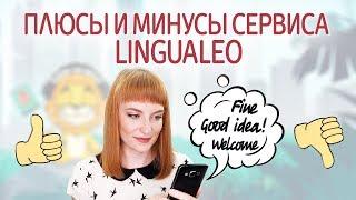 Обзор Lingualeo - изучение английского языка с нуля онлайн. Как выучить английский язык с ЛингваЛео?(, 2018-10-10T02:45:02.000Z)