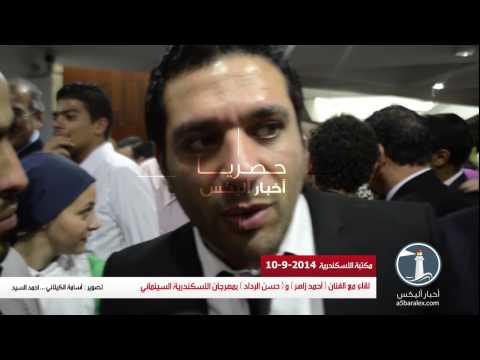 لقاء مع الفنان ( أحمد زاهر ) و ( حسن الرداد ) بمهرجان الاسكندرية السينمائي