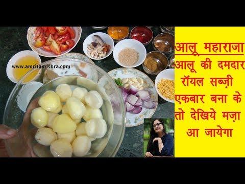 Aloo Maharaja|आलू की शानदार और एकदम रॉयल सब्ज़ी कैसे बनांयें|Special Aloo Sabzi Recipe