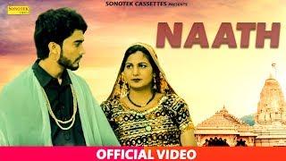 Latest Haryanvi Song 2017 || Naath || Akkash Jangra, Rahul Puthi, Sudha || Rammehar Mehla | Sonotek