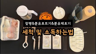 [출산준비] 젖병 | 분유포트기 | 분유제조기 | 세척…