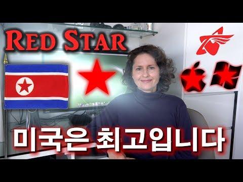 Mum Tries Out Red Star OS 3.0 (2012) - [North Korean OS]