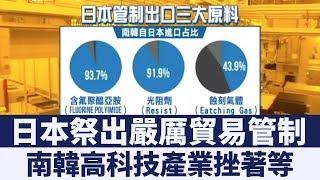 日本重擊南韓高科技產業  台灣也不能大意!|新唐人亞太電視|20190709