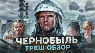 Треш обзор фильма Чернобыль 2021 [В пекло]