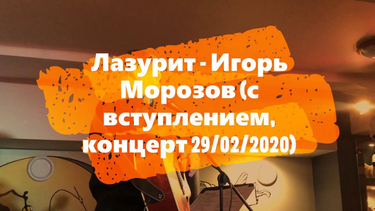 Лазурит - Игорь Морозов (со вступительным словом на концерте в Москве 29/02/2020 года)