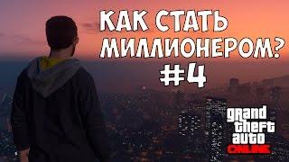 КАК СТАТЬ МИЛЛИОНЕРОМ В GTA Online - #4