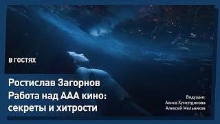 Художник в кино - концепт арт и фотобашинг. Ростислав Загорнов.