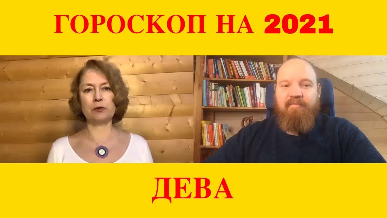 Гороскоп Дева 2021 год. Астропрогноз. Внимание! Уран 2022!