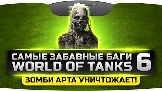 Самые Забавные Баги World Of Tanks 6. Зомби-Арта уничтожает рандом