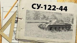 сУ-122-44 - шикарный фарм - обзор машины