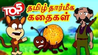 Tamil Moral Stories for Kids - தமிழ் தார்மீக கதைகள் | Tamil Stories | Tamil Fairy Tales | Koo Koo TV