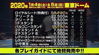 2020年イッテンヨン!イッテンゴ!東京ドーム大会 チケット発売中!