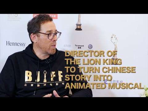 'Lion King' Director Rob Minkoff Talks About Chinese Animation