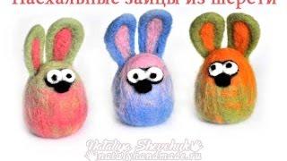 Валяние из шерсти, пасхальный заяц. Сухое и мокрое валяние шерсти. Easter bunny from wool.