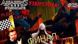 Assassins Creed Syndicate - Тушите свет - бал окончен! (Концовка) - #23