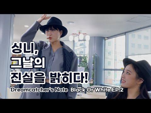 [Dreamcatcher's Note] 'Black Or White' 활동 비하인드 2편