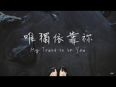 唯獨依靠祢 My Trust Is In You--火把音樂 (好歌分享)