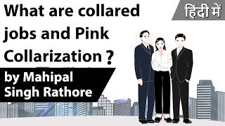 What is Pink Collarisation? Difference in Blue, White and Pink Collar Jobs, Current Affairs 2019