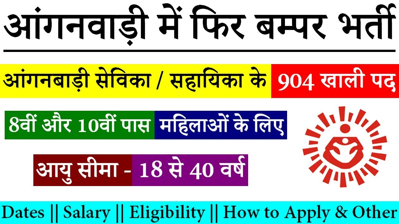 ICDS Bihar Vacancy 2018 for Anganwadi Sevika & Sahayika -  www icdsbih gov in Salary News In Hindi