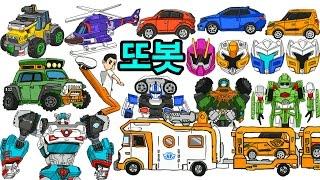 또봇 W X Y Z C D 델타트론 테라클 어드벤쳐 태권K 전체 그리기 로봇 변신 자동차 헬리콥터 쪼꼬베이스 1기 ~ 17기 와 18기 장난감 그림 또봇cdwxyz 색칠 공부 놀이