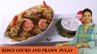 Ridge Gourd Shrimp Pulav - Mrs Vahchef