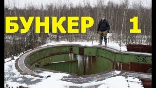 "Abandoned underground secret bunker of the USSR. The Object ""Cover"". Part 1."