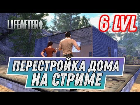 LIFEAFTER #17 - СТРОЮ ДВОРЕЦ (НЕТ). 6 ЛВЛ ДОМА