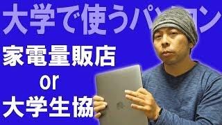 【PC】大学生のパソコンの選び方!大きさが重要だぞ!