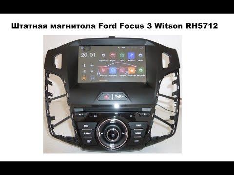 Штатная магнитола Ford Focus 3 Witson RH5712