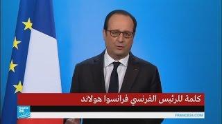 فرانسوا هولاند: قررت عدم الترشح للانتخابات الرئاسية
