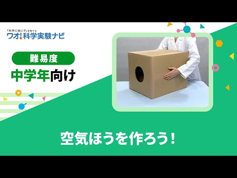 夏休み 理科 実験 夏休み : Preschool Crafts Cardboard Box