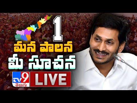 CM Jagan LIVE    'Mana Palana Mee Suchana' Program - TV9