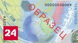 Смотреть видео Банк России представил полимерную