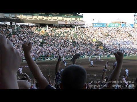 金足農の逆転サヨナラ2ランスクイズ 9回裏ノーカット 第100回 高校野球 2018夏