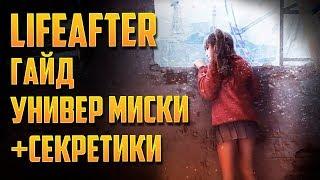 ГАЙД ПРОХОЖДЕНИЕ УНИВЕРСИТЕТ МИСКИ + СЕКРЕТ В LIFEAFTER