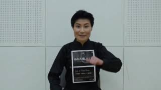 女優・片桐はいり様より、コンドルズ20周年のお祝いコメントを頂きました。