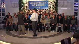 Publication Date: 2019-01-28 | Video Title: 香港航海學校舊生開心活動   2019-1-27