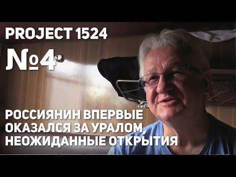 Проект 1524 №4: Россиянин впервые оказался за Уралом. Впечатления и неожиданные открытия.