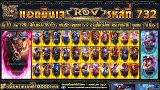 ขายรหัส ROV 13000 บาท : สกินแรร์โคตรเยอะ 36 ตัว / รูนตันทุกสาย / ฮีโร่ 70 สกิน 128 /Evo LV.5 1 ตัว