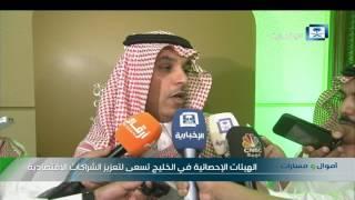 رئيس الهيئة العامة للإحصاء: يهدف المنتدى الإحصائي الخليجي لتعزيز الشراكات بين القطاع الحكومي والخاص