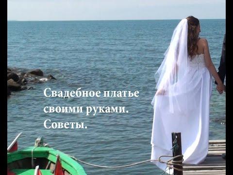 Свадебное платье своими руками. Личный опыт. Советы.