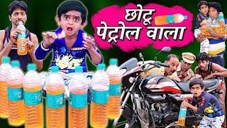 CHOTU PETROL WALA   छोटू पेट्रोल वाला    Khandesh Hindi Comedy   Chotu Comedy Video