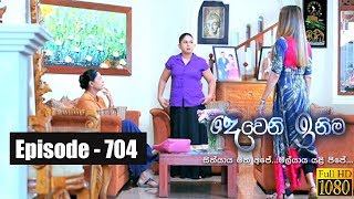 Deweni Inima | Episode 704 18th October 2019 Thumbnail
