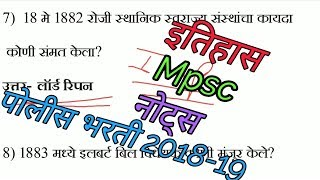 Police bharti 2018-19 || History Notes || Mpsc